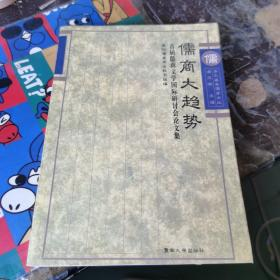 儒商大趋势:首届儒商文学国际研讨会论文集