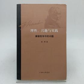 理性、兴趣与实践:康德哲学中的问题