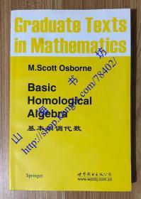 基本同调代数 Basic Homological Algebra 9787506259583