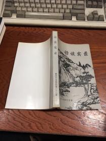 访谈实录--衢州文史资料第22辑