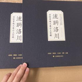 流眄洛川——洛阳曹魏大墓出土石楬(普通版)