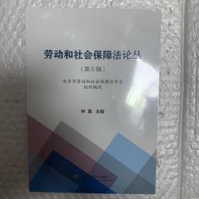 劳动和社会保障法论丛(第6辑)