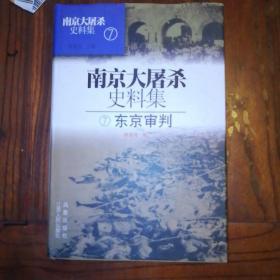 东京审判 南京大屠杀史料集7