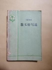 1958 散文特写选