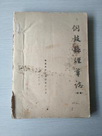 铜鼓县烟草志(初稿)