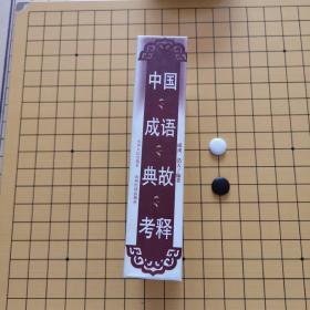 中国成语典故考释(精装本)