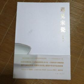 遇见宋瓷上海三联书店出版
