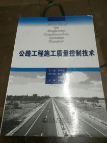 公路工程施工质量控制技术