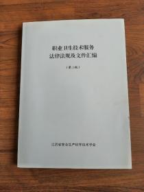 职业卫生技术服务法律法规及文件汇编(第二版)