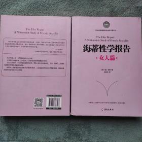 海蒂性学报告(女人篇)