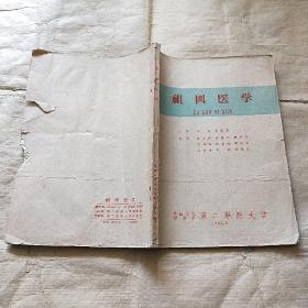 祖国医学 (1962年版、印1700册、内有附方)