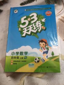 2016版53天天练:小学数学(四年级上册 RJ 人教版)