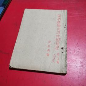 开明新编初级本国地理 第五册