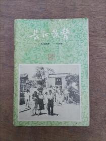 长江歌声1956年八月号