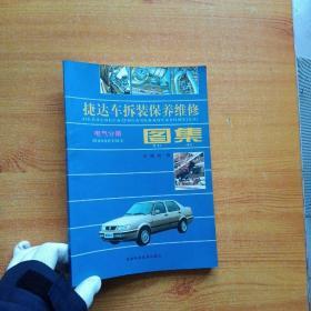 捷达车拆装、保养、维修图集.电气分册【馆藏  书后有水渍  看图】