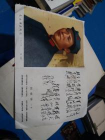 毛主席在陕北(1936) 长征诗一首 8开一张纸  品自定  2-1号柜