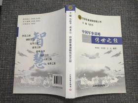 中国军事谋略:传世之经