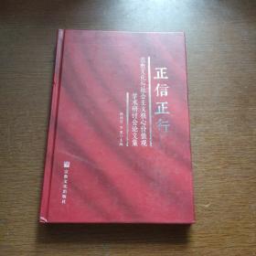 正信正行(宗教文化与社会主义核心价值观学术研讨会论文集)