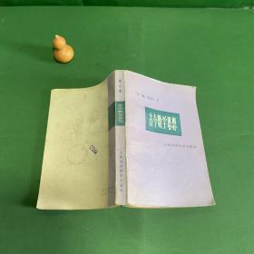 第1册 古今数学思想