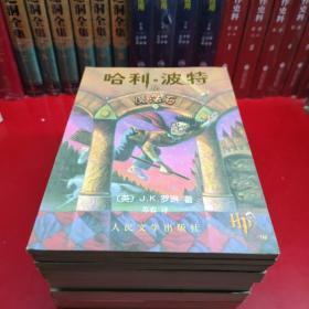 哈利·波特与魔法石 哈利波特与密室 阿兹卡班囚徒火焰杯 凤凰社 混血王子 死亡圣器(全7册)每册带防伪水印