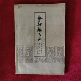 1958年《拳打镇关西(北京评书选)》(1版1印)黄存洲 述,北京出版社,馆藏本,印数19000册