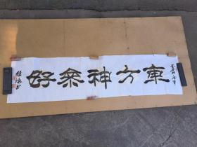 国家一级美术师,中国榜书艺术研究会副主席周桂禄书法