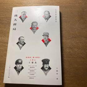 二战大牌局:七强国的战略博弈