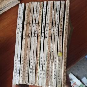 安徒生童话全集1-16 缺十四   15册合售   配本