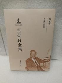 王佐良全集:第五卷(英国文学史论集)