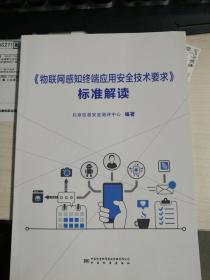 巜物联网感知终端应用安全技术》标准解读