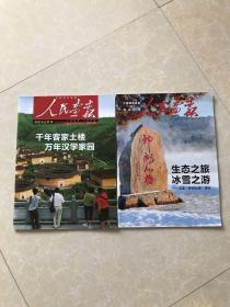 人民画报 2011年 福建永定特刊+漠河特刊【两期合售】