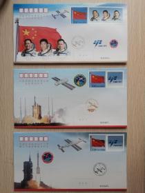 中国空间站、神舟十二号飞船纪念封一套三枚