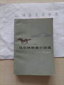 马尔林斯基小说选  译者唐其慈先生签名本,签赠北京出版社编审杨良志先生