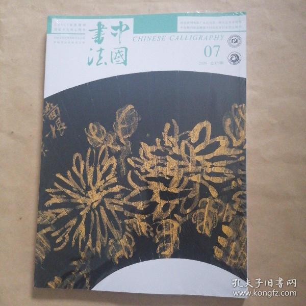 中国书法  2020  7
