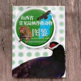 山西省常见陆栖脊椎动物图鉴