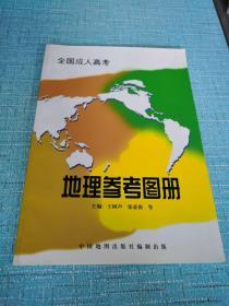 地理参考图册(全国成人高考)
