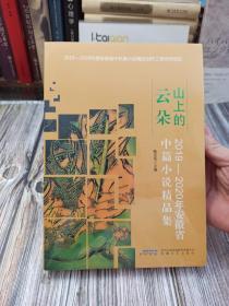 山上的云朵:2019—2020年安徽省中篇小说精品集