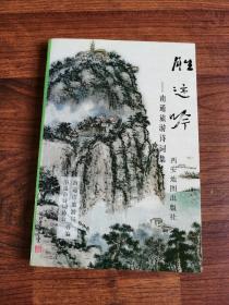 胜迹吟 南通旅游诗词集