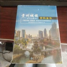 贵州城镇百科全书 精装 全新未阅 正版现货货号  33-1