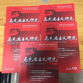 马克思主义研究(2020.2/3/10/11/12)5本