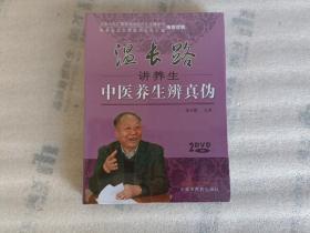 温长路讲养生中医养生辨真伪 2DVD【未开封】