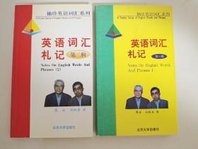 英语词汇札记 Notes On English Words And Phrases.第一辑 和 第二辑 薄冰、司树森  著