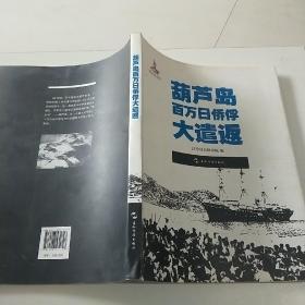 葫芦岛百万日侨俘大遣返(汉)