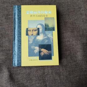 蒙娜丽莎的秘密:世界名画的故事(精装未翻阅无破损无字迹,随身携带口袋书)