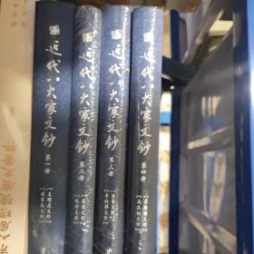 近代八大家文钞  全四册