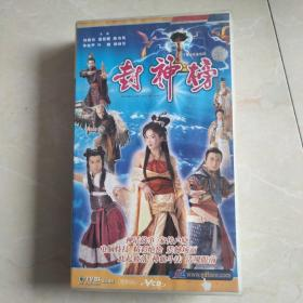 四十集电视连续剧——封神榜VCD