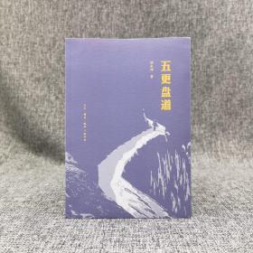 漆永祥签名钤印《五更盘道》(一版一印)