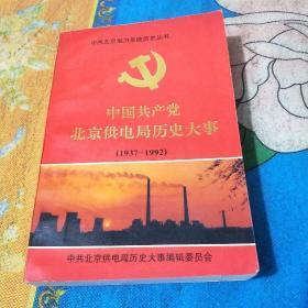 中国共产党北京供电局历史大事 (1937——1992)  (背面有水渍印)