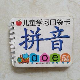 拼音——儿童学习口袋卡