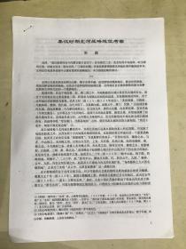 【复印件】秦汉时期北河战略地位考察